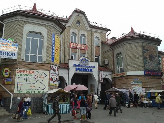 Лубенський ринок