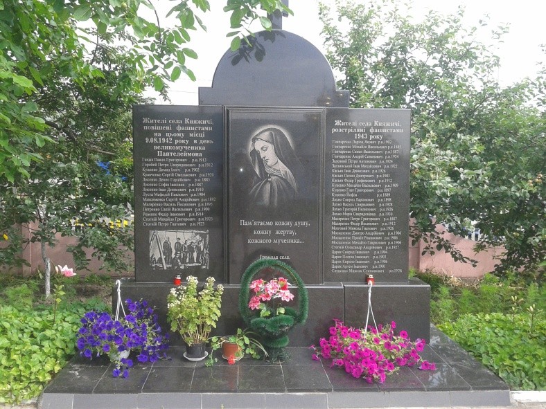 Пам'ять про односельців, загиблих у вирі Другої Світової...