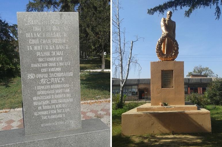 Тернівські пам'ятники