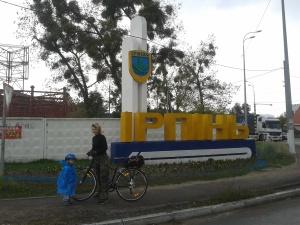 Ірпінь - перше правобережне містечко для наших велосипедів