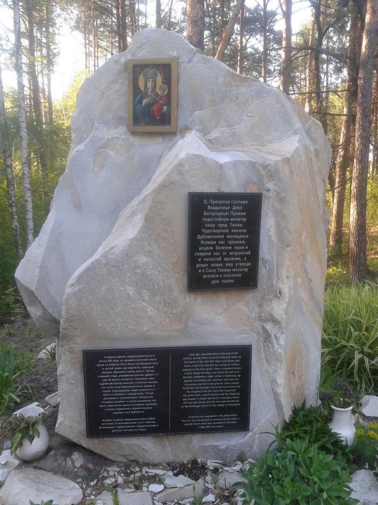 Камінь з короткою історією святого місця