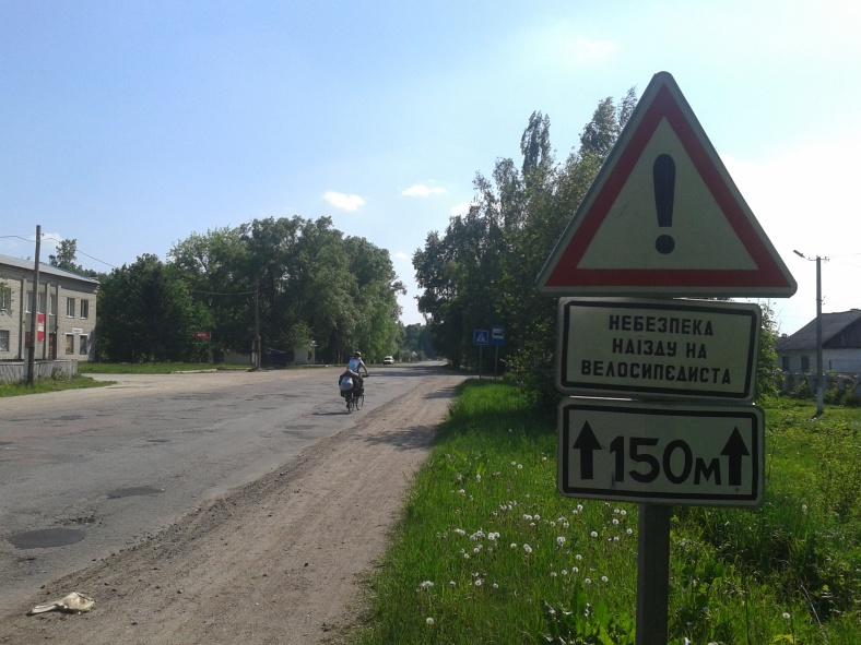 В Баничах необережних велосипедистів називають велосипЄдистами