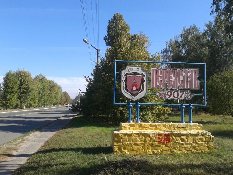 Нас вітає Переяслав