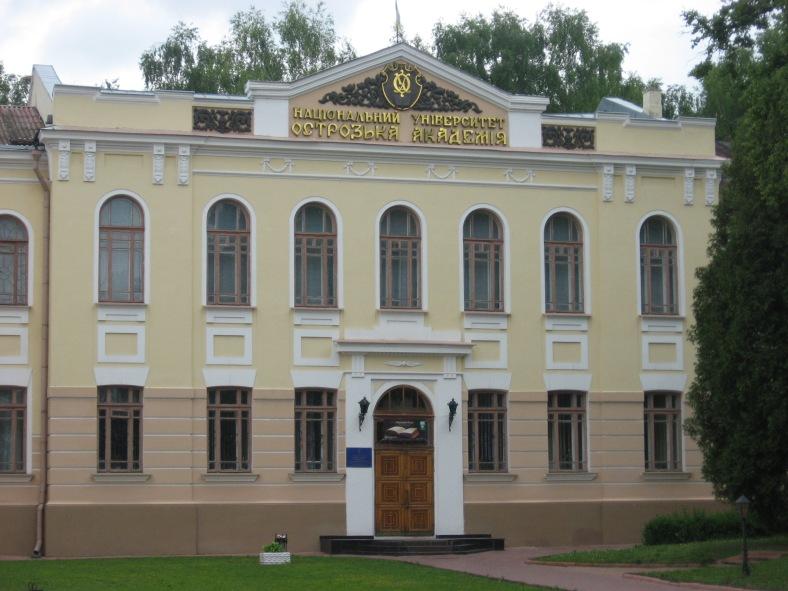 Острозька академія – найдавніший внз у східній Європі (заснована 1576 року)