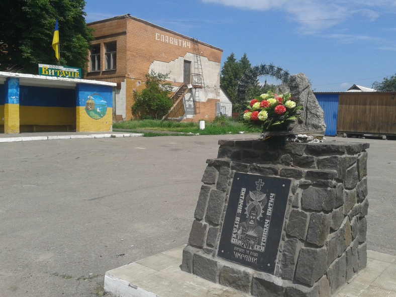 Останній пам'ятник Витачева присвячений подіям буремного сьогодення